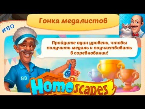HomeScapes Дворецкий Остин #80 (уровни 463-468) Большое обновление