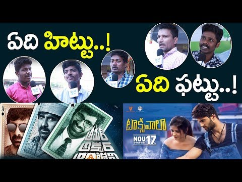 Amar Akbar Anthony Vs Taxiwala Movie Public Talk | Ravi teja vs Vijay Devarakonda | Myra Media