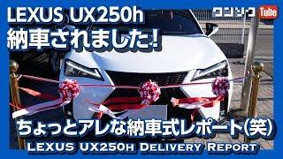 レクサスUX納車されました!ちょっとアレな納車式?(笑)   LEXUS UX250h F SPORT DELIVERY