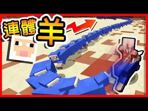 Minecraft 超速羊咩咩「羊體蜈蚣」!! | 40+ 隻超長羊咩咩全部連在一起辣 !!