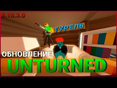 Обновление Unturned - Турели,Генератор Воздуха,Шкаф с Книгами. (3.15.3.0)