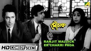Ranjit Mallick Er Chakri Paoa | Comedy Scene | Mauchaak