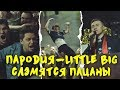 LITTLE BIG и РУКИ ВВЕРХ СЛЭМЯТСЯ ПАЦАНЫ Drum Bass Cover RADIO TAPOK на русском mp3