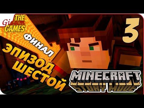 Прохождение Minecraft: Story Mode — Эпизод 6 (Портал в Неизвестность) #3