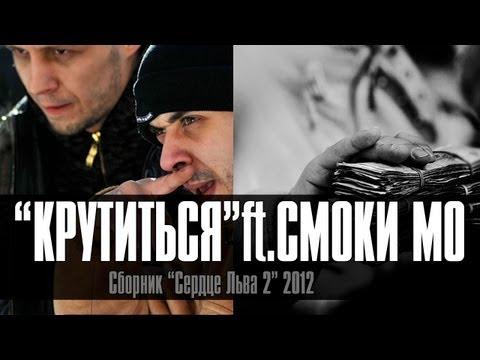 Лион - Крутиться feat. Смоки Мо