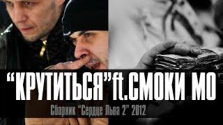Лион ft. Смоки Мо - Крутиться