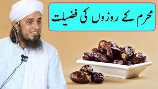 Muharram Ke Rozo Ki Fazilat | Ashura Ka Roza | Mufti Tariq Masood | Islamic Group