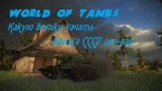 World of Tanks Какую ветку качать (ветка пт-сау СССР)