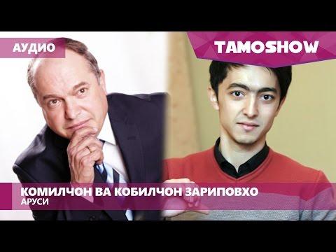 Аудио: Комилчон ва Кобилчон Зариповхо - Аруси (2016)