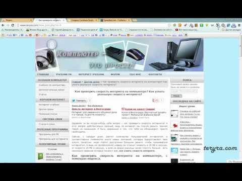Видео как проверить скорость компьютера на Windows 7