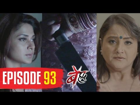 Beyhadh | Episode 93 | Maya to KILL Vandana | 16 Feb 2017 thumbnail