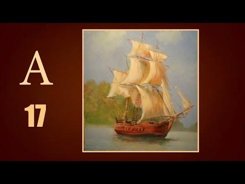 Видео как нарисовать корабль в море