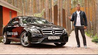 Mercedes Benz E-class W213 Тест-Драйв Игорь Бурцев / Test drive Mercedes Benz e class 2016