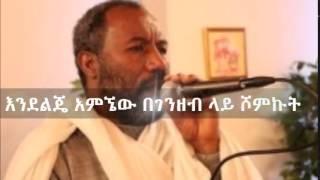 Deacon Engedawerek Bekele - Wodajie Yalkut Yehuda (Ethiopian Orthodox Tewahedo Church Mezmur)