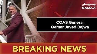 Well Played Pakistan: COAS General Qamar Javed Bajwa | 24 June 2019