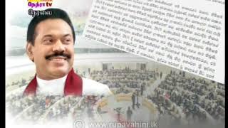 2020-02-19   Nethra TV Tamil News 7.00 pm