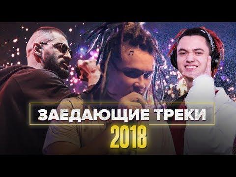САМЫЕ ЗАЕДАЮЩИЕ РЭП ПЕСНИ 2018