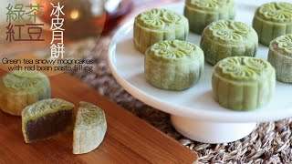 [為食派] 綠茶紅豆冰皮月餅 Green tea snowy mooncakes with red bean paste filling