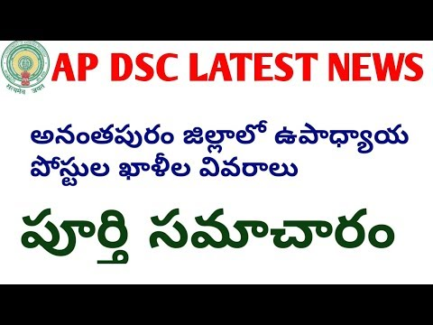 AP DSC LATEST BREAKING NEWS TODAY ||  DSC 2018 VACAANCIES IN ANANTAPUR DISTRICT || SGT,SA,LP,PET