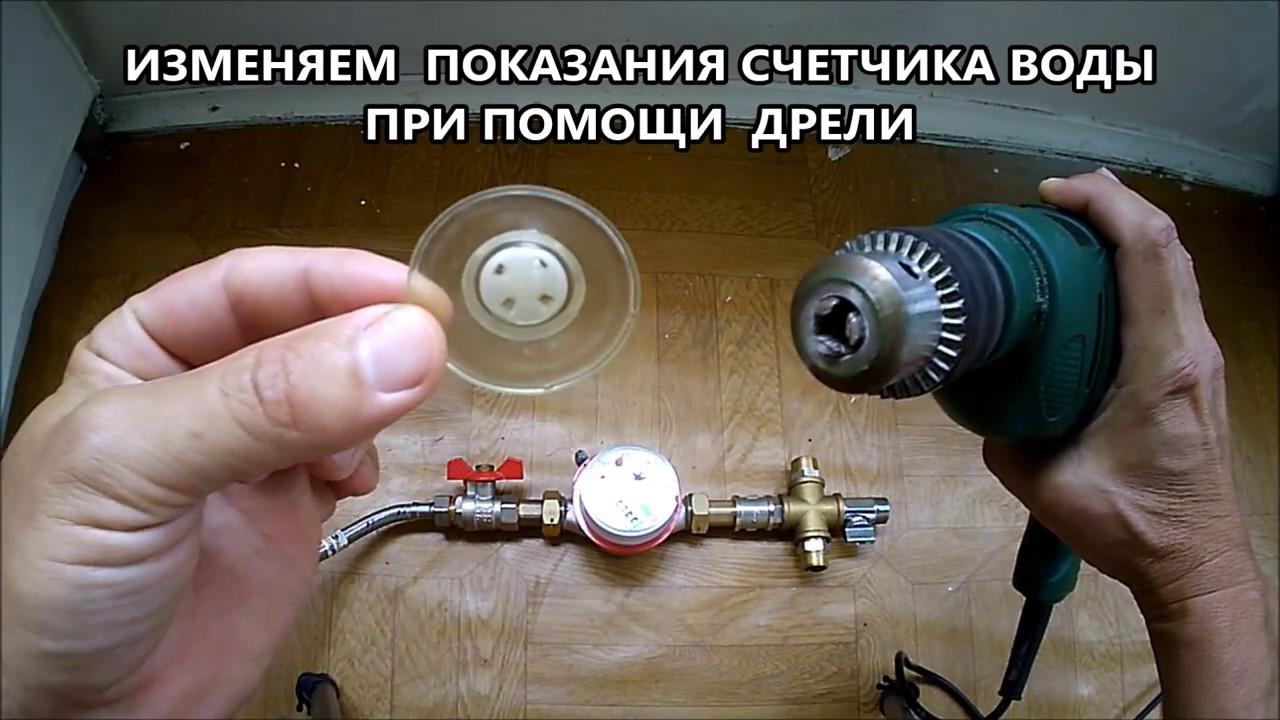 Как остановить водосчетчик без магнита в домашних условиях 52