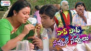 Telugu Comedy Scenes | Non Stop Navvule Navvulu | Volga Videos