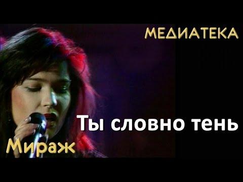 Екатерина Болдышева и гр. Мираж - Ты словно тень