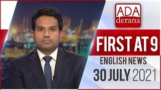 Ada Derana First At 9 00 - English News 30.07.2021