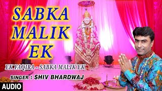 Sabka Malik Ek I Sai Bhajan from new upcoming Hindi Movie ''Ek Faqira-Sabka Malik Ek'' Shiv Bhardwaj