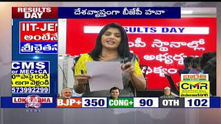 Election Results 2019 | Over All Elections Results Update Till 3pm | V6 News