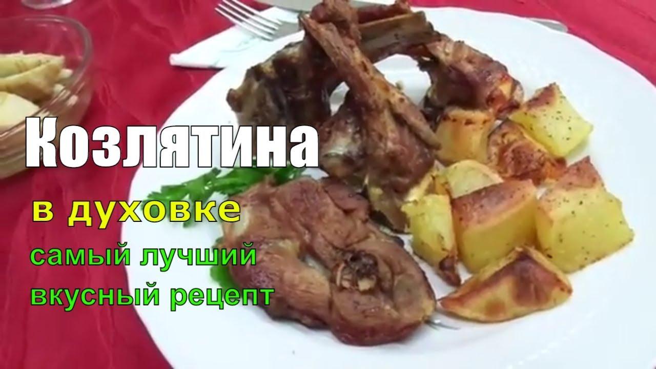 Козлятина в духовке рецепт