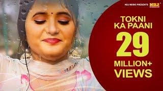 Tokni Ka Paani  Latest Haryanvi Song Dj Dance Song 2016 Anjali Raghav NDJ Music