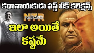 Ntr kathanayakudu First Week Collections | Ntr Biopic Response | Bala Krishna | Latest Updates 2019
