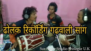 Dholak Recording Session For Garhwali Song  At Sur Sagar Recording studio