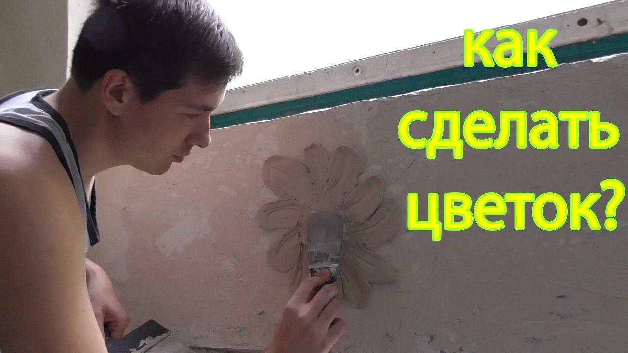 Как сделать из шпаклевки цветок 39