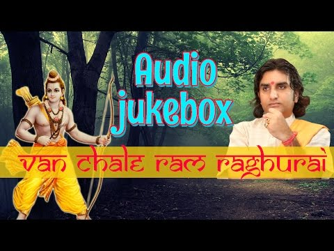 Prakash Mali Songs 2015 | Van Chale Ram Raghurai | Shree Ram | Rajasthani Bhakti Songs | Audio Songs video