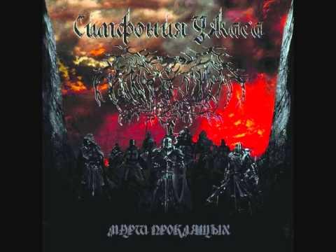Симфония Ужаса - Вечная Ночь