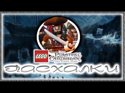 Пасхалки в игре Lego Pirates of the Caribbean [Easter Eggs]