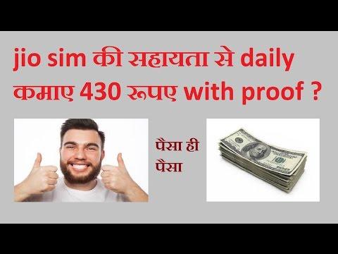 internet से पैसे कमाए daily 430 रूपए jio sim की सहायता से #how to earn money oneline?