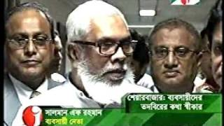 2011 Bangladesh Stock Market Scam-036-Channel i-30-05-2011.mpg