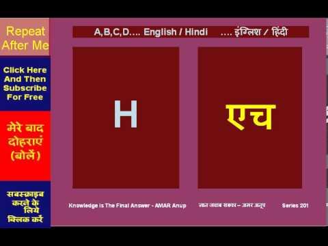 Learn A to Z English via Hindi - A से Z सीखें  हिंदी के माध्यम से
