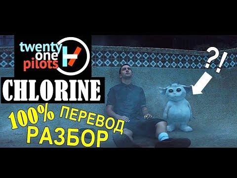 Перевод и разбор Twenty One Pilots - CHLORINE. О чем новый трек пилотов? Английский по песням.