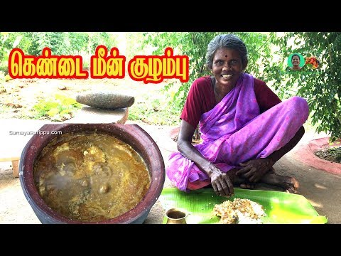 கெண்டை மீன் குழம்பு | My Village Food Kendai meen kulambu | Gramathu samayal