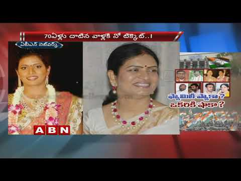 Why Restrictions in Tcongress not applied for all Leaders? | ABN Telugu