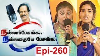 Nation's Future depends on Media or NGO's? | Nalla Pesunga Nalladhaye Pesunga - 260
