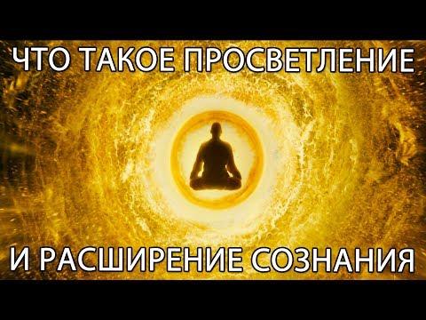 ✨ Что такое просветление и расширение сознания; Что происходит в момент просветления #эзотерика