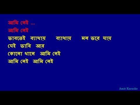 Aami Nei - Kishore Kumar Bangla Full Karaoke with Lyrics