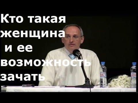 Торсунов О.Г.  Кто такая женщина и ее возможность зачать