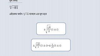 জটিল সংখ্যা ( Complex Number )
