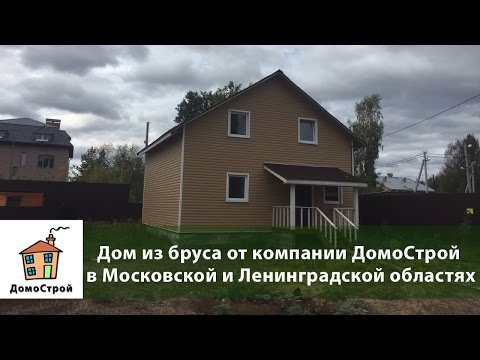 Дом из бруса от компании ДомоСтрой в Московской и Ленинградской областях