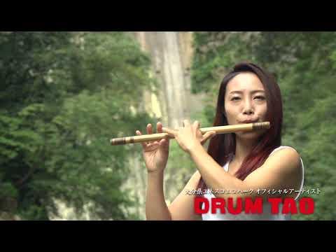 【DRUM TAO】祖母・傾・大崩ユネスコエコパーク【癒やし】(3min/大分県)